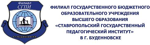 Филиал СГПИ в г. Будённовске
